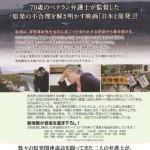 日本と原発裏web